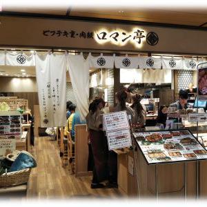 ビフテキ重・肉飯 ロマン亭 ルクア大阪店/大阪市北区