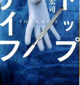 トップナイフ/林宏司