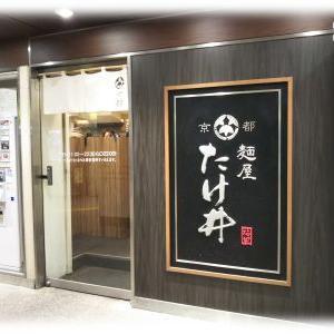 京都 麺屋たけ井 阪急梅田店/大阪市北区