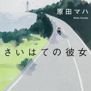 さいはての彼女/原田マハ