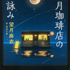 満月珈琲店の星詠み/望月麻衣
