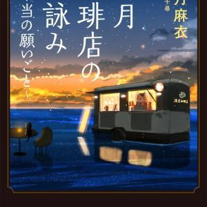 満月珈琲店の星詠み~本当の願いごと~/望月麻衣