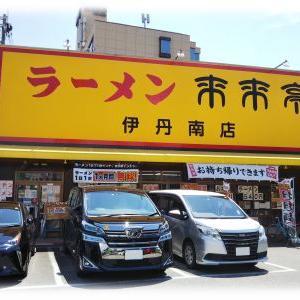 来来亭 伊丹南店/兵庫県伊丹市