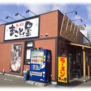 まこと屋 伊丹山田店/兵庫県伊丹市