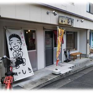 麺ゃ しき/大阪府守口市