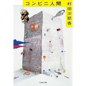 コンビニ人間/村田紗耶香