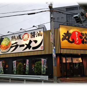 丸源ラーメン/大阪府寝屋川市