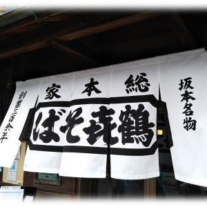 本家 鶴㐂そば/滋賀県大津市