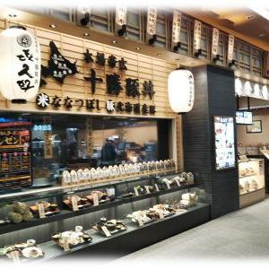 本場帯広 十勝豚丼専門店 㐂久好 イオンモール大日店/大阪府守口市