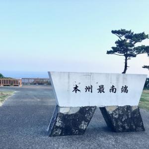 7月に埼玉から潮岬への道のり!