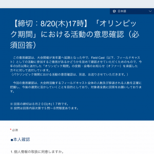 TOKYO2020 東京オリンピックフィールドキャストに活動意志確認のメールが来ました。