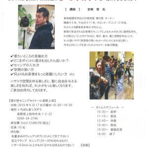 再来率93%以上のセニングカットセミナーin長野上田