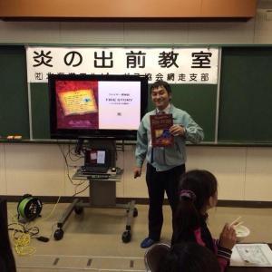 網走小学校で「炎の出前教室」を開催しました。