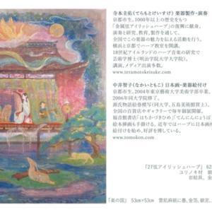 アイリッシュハープ×日本画展(5月京都)