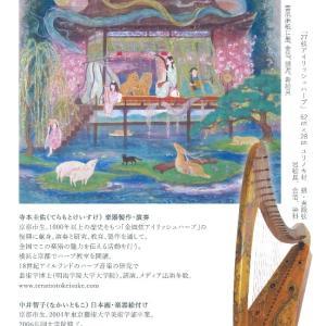 日本画×アイリッシュハープ展 京都