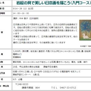 鎌倉市生涯学習(腰越)日本画入門講座