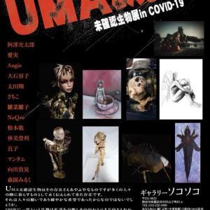 「UMA展覧会」 未確認生物展in COVID-19