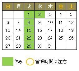 10月の営業日・営業時間