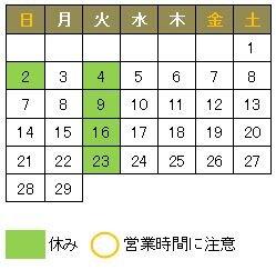 2月の営業日・営業時間