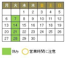 4月の営業日・営業時間【短縮】