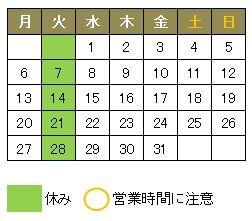 7月の営業日・営業時間