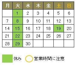 9月の営業日・営業時間