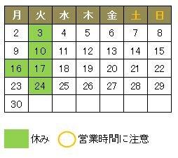 11月の営業日・営業時間