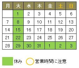 12月の営業日・営業時間
