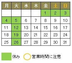 1月の営業日・営業時間 【冬季閉店時間】