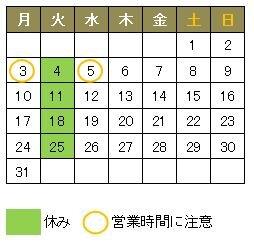 5月の営業日・営業時間