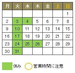 8月の営業日・営業時間