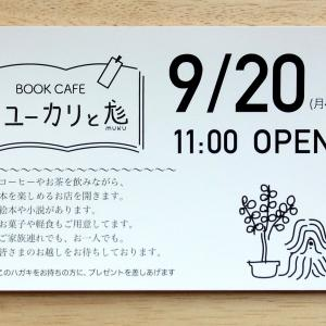 千川にオープンします
