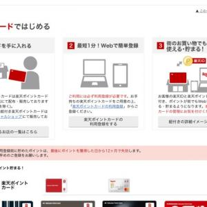 楽天モバイル購入奮闘中ー!!