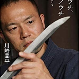 テノウチ ムネノウチ ~刀匠 川崎晶平さん~