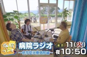 病院ラジオ 依存症治療病院編 NHK