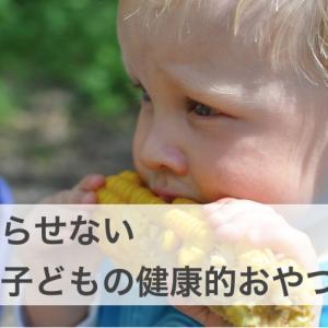 ●太らせない!子どもの「健康的おやつ」