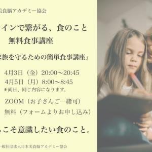 vol.71  【ご感想】オンライン講座「自分と家族を守るための簡単食事講座」