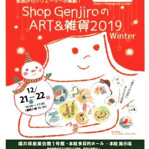 今週末はShopGenjiroのArt&雑貨2019winter