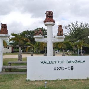 沖縄旅行記 1日目の2 ガンガラーの谷