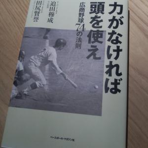 広商野球から日本の未来を考える