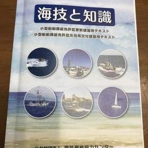 小型船舶免許証更新講習へ