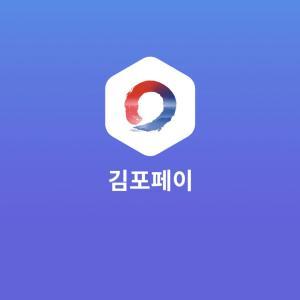地域のマネー「김포페이」がオトク