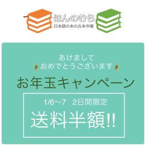 「ほんのむら」お年玉キャンペーン!送料半額!