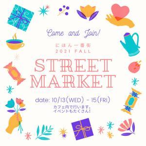 本日スタート!一番街ストリートマーケット!