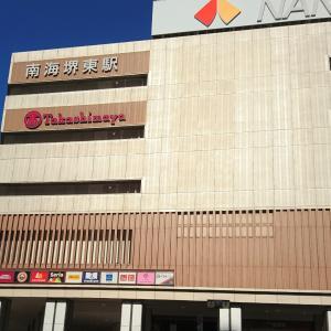 堺東駅近郊での調査相談
