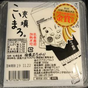 村のおっさんの旨い豆腐