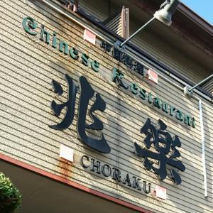 中国料理の兆楽でランチ
