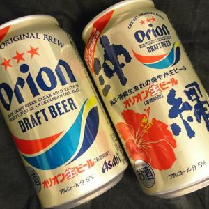 御殿山とオリオンビール