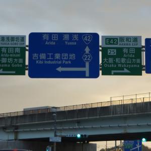 和歌山県内で浮気調査