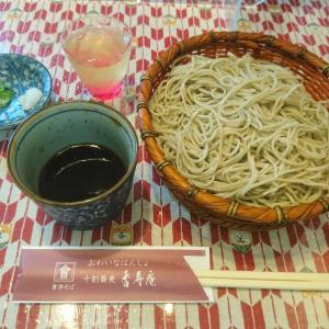 十割蕎麦 香寿庵